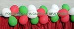 Рожден ден на сайта на Драгичево 07-11-2009 17:00