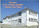Училището в село Дивотино - на 130 години